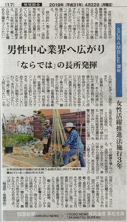 四国新聞2019.04.22.jpg