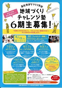地域づくりチャレンジ塾2019.jpg