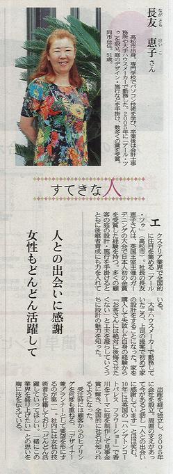 四国新聞すてきな人20190713.jpg