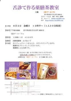 舌診て作る薬膳茶教室.jpg