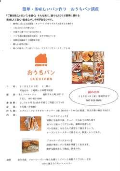パン講座スキャン.jpg