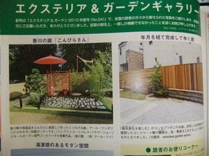 エクステリア&ガーデン1.JPG