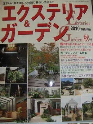 エクステリア&ガーデン2.JPG