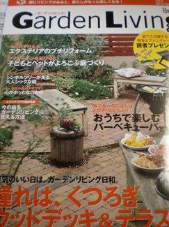 ガーデンリビング2.JPG