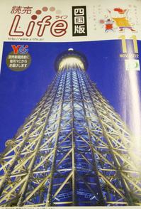読売ライフ.jpg