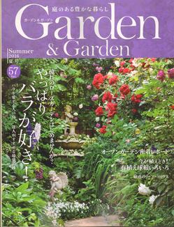 ガーデンガーデン2.jpg