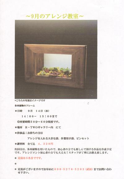 9月アレンジメント.jpg