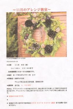 11月アレンジ教室.jpgのサムネール画像