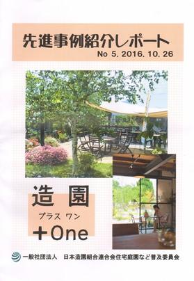 造園組合のレーポートに掲載されました(香川県)