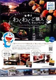 三協アルミ製品2.jpg