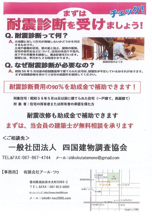 耐震診断画像.pngのサムネール画像のサムネール画像